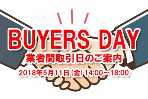 BUYERS DAY(業者間取引日)のご案内